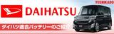 daihatsu_battery