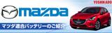 mazda_battery